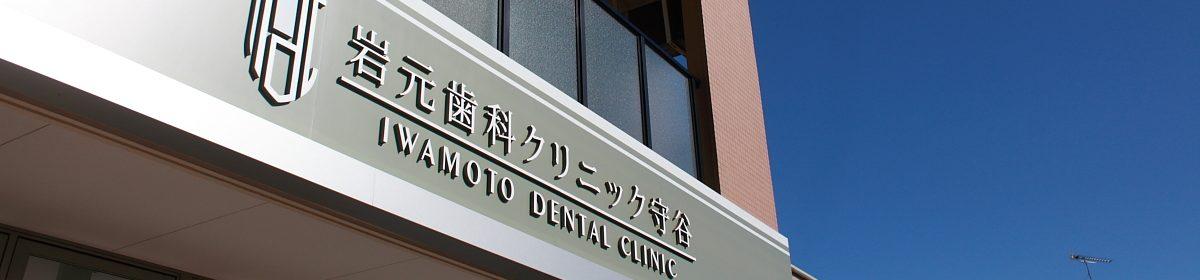 岩元歯科クリニック守谷のブログ